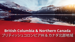 The Japan Society - Investment Opportunities Program in British Columbia and Northwest Territories